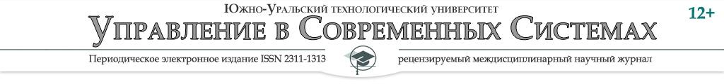 Рецензируемый междисциплинарный научный журнал «Управление в современных системах» (ISSN 2311-1313)